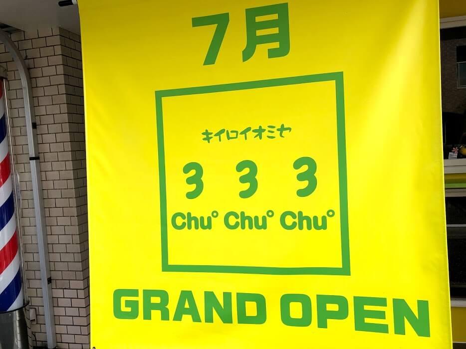 キイロイオミセ-333 Chu°Chu°Chu°-オープンのお知らせ