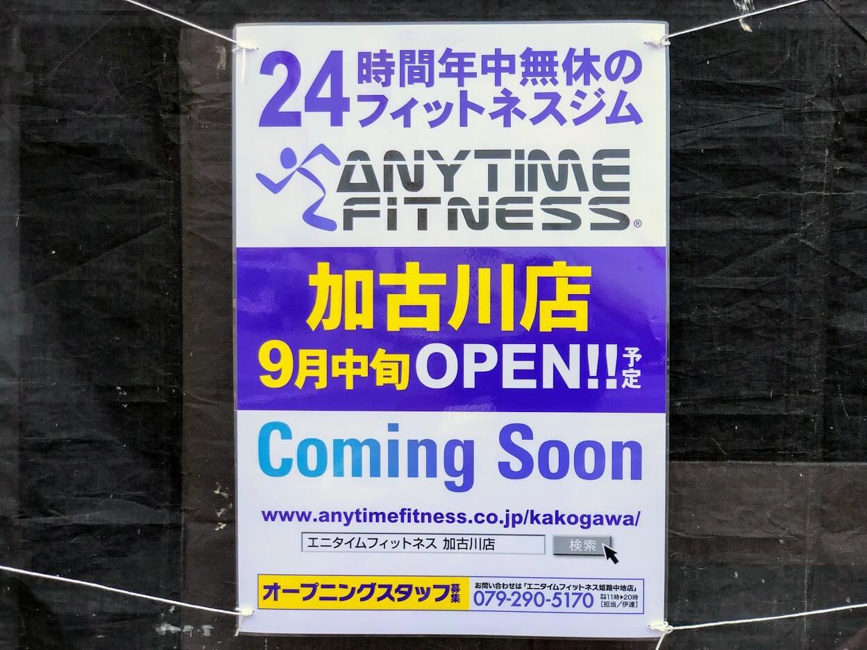 エニタイムフィットネス加古川店オープンのお知らせ