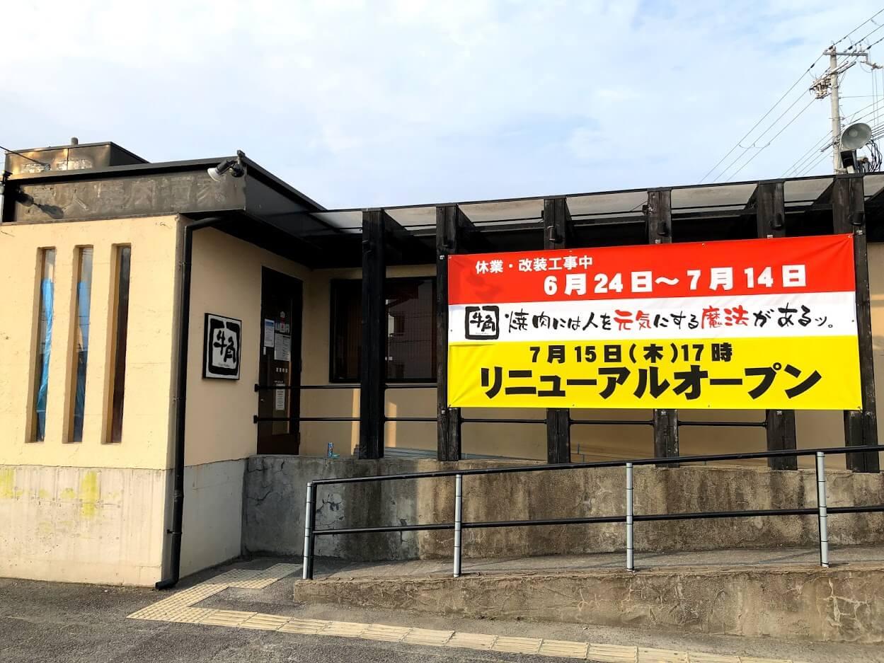 牛角東加古川店の休業・改装工事中のお知らせ