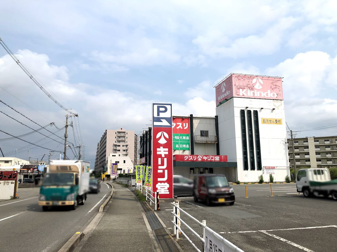 キリン堂加古川平岡店