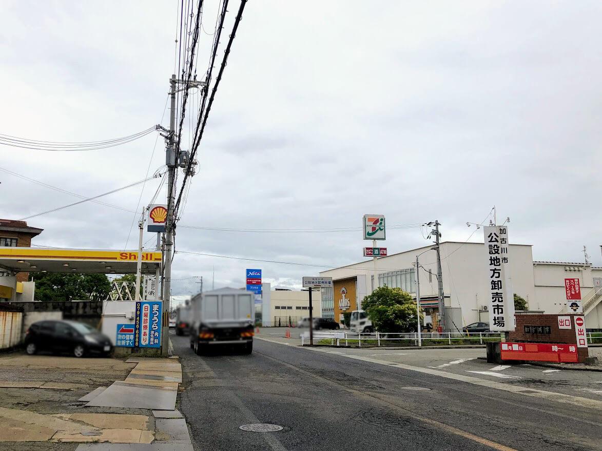 加古川市公設地方卸売市場と市場前昭和シェル石油ガソリンスタンド