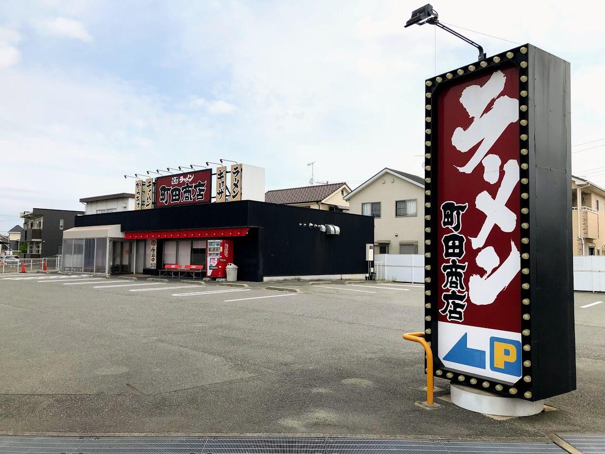 閉店した町田商店の外観