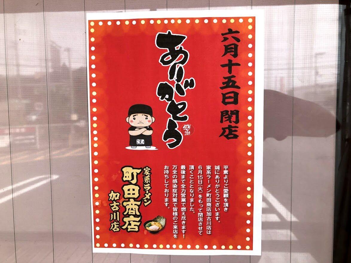 町田商店加古川店閉店のお知らせ