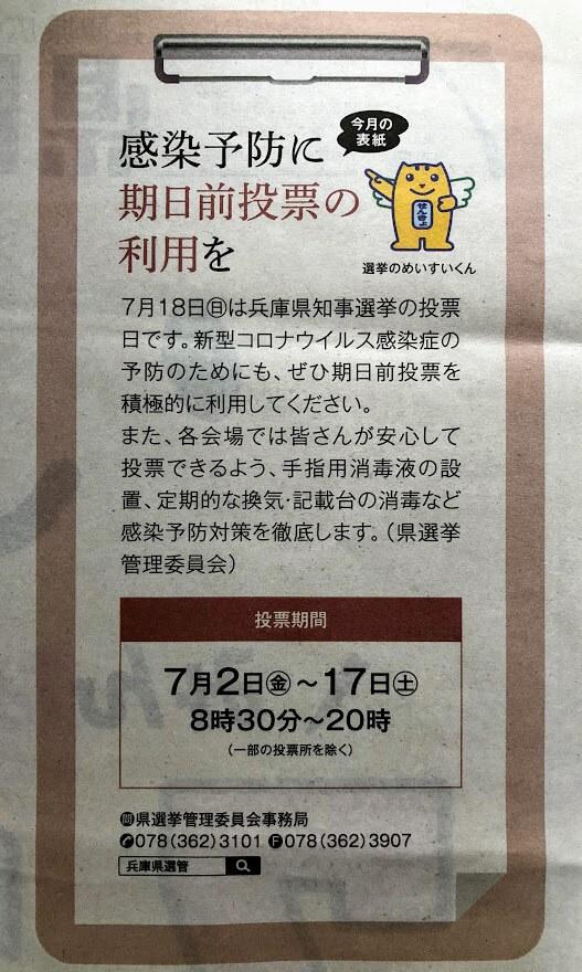 兵庫県広報紙県民だよりのお知らせ