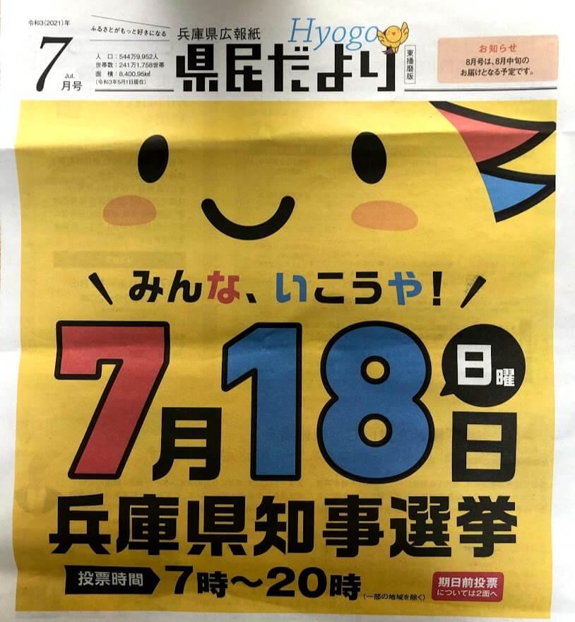 兵庫県広報紙県民だより2021年7月号表紙