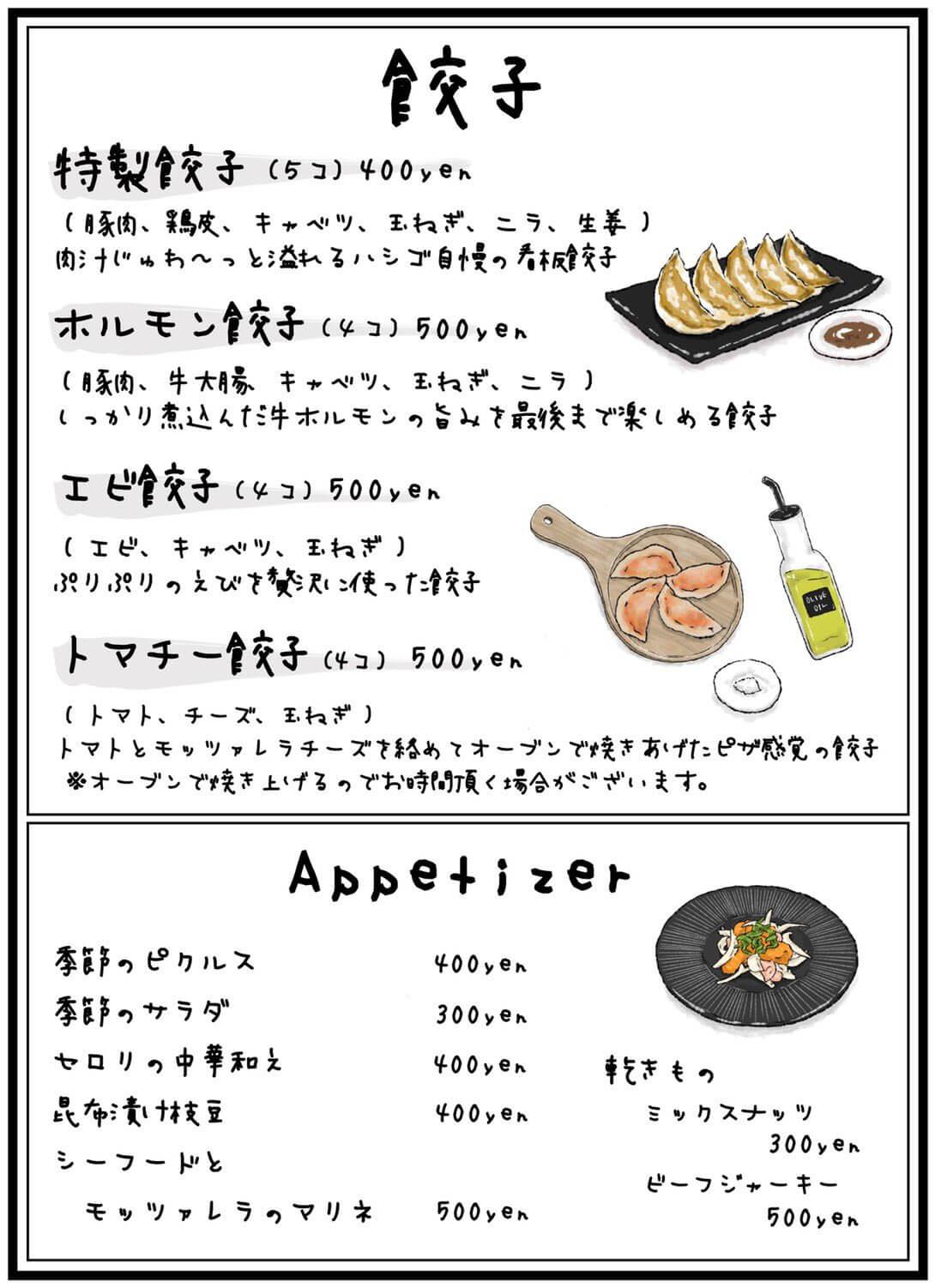 餃子バル ハシゴのメニュー