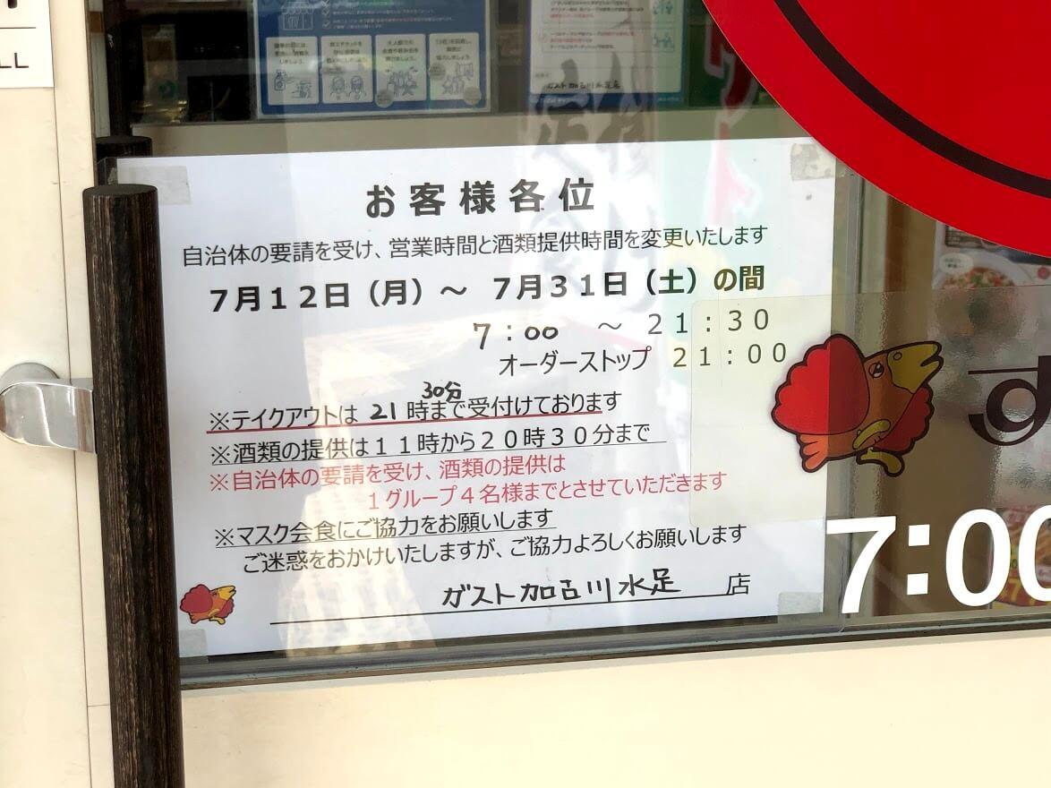 ガスト加古川水足店の営業時間と酒類提供時間のお知らせ