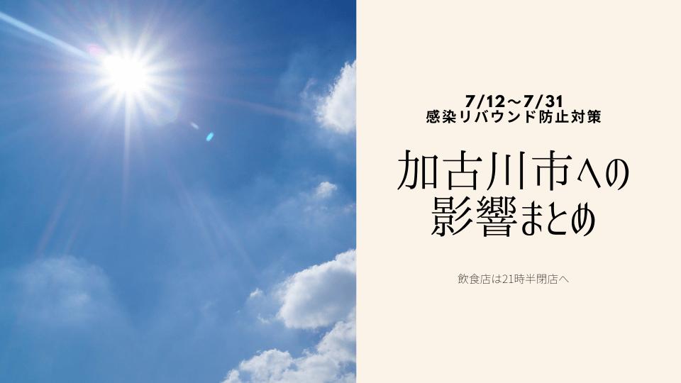 7/12~7/31 感染リバウンド防止対策加古川市への 影響まとめ飲食店は21時半閉店へ
