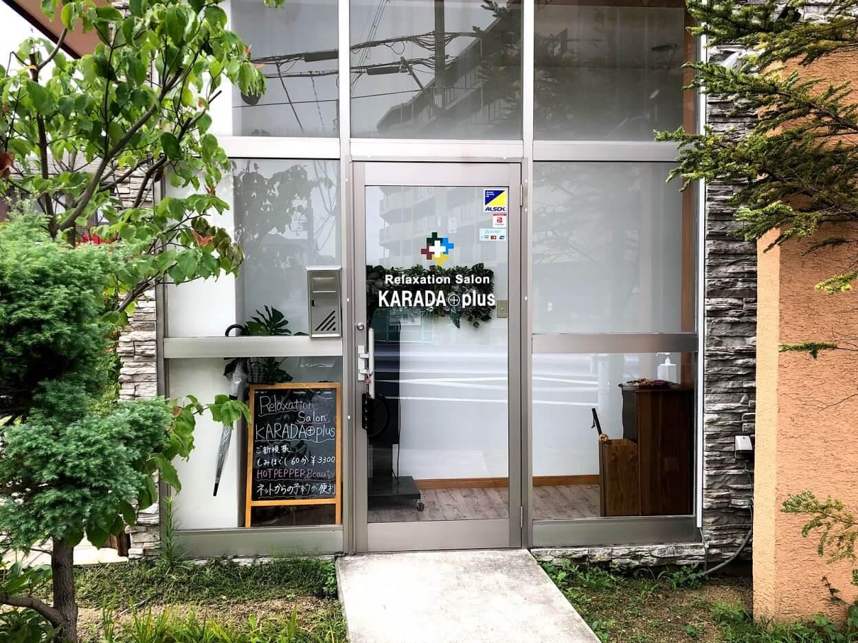 Relaxation Salon KARADA+plus 東加古川店入り口