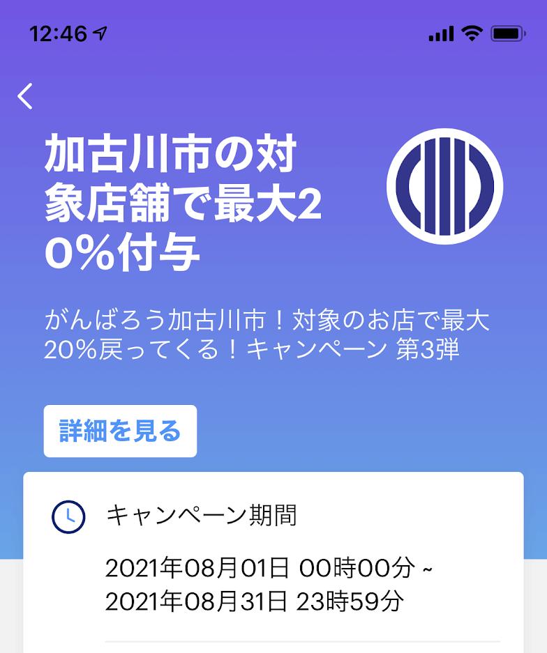PayPay加古川市の対象店舗で最大20%付与キャンペーンページ