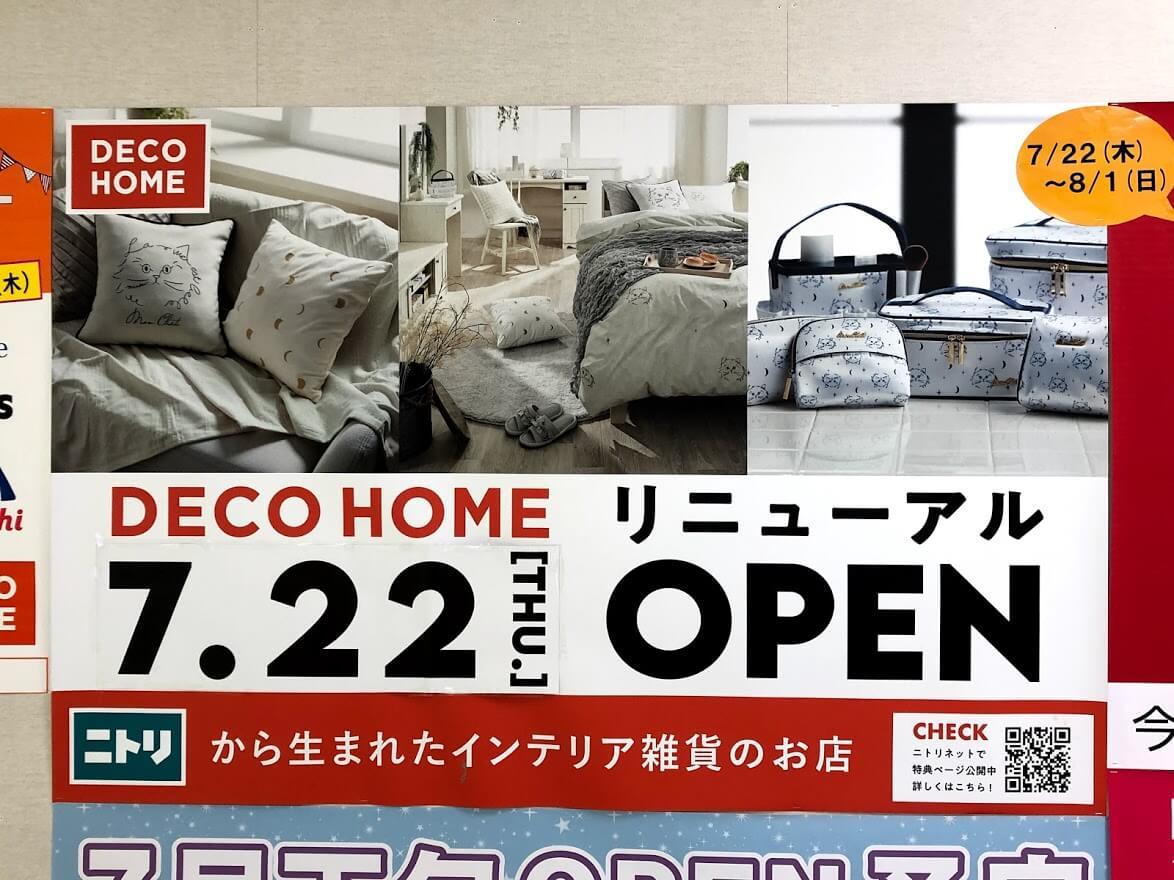 ニトリデコホームイトーヨーカドー加古川店リニューアルオープンのお知らせ