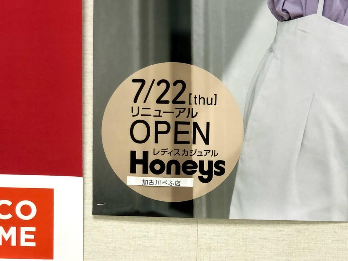 Honeys加古川べふ店オープンのお知らせ