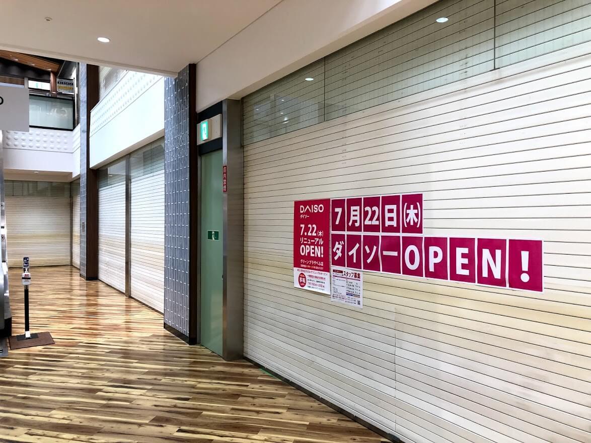 ダイソーグリーンプラザべふ店移転オープン前の様子