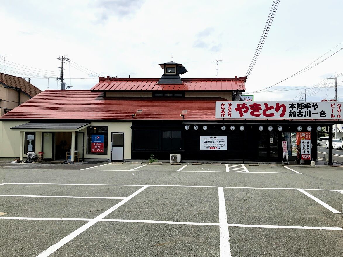 ドミノ・ピザ加古川一色店と本陣串や加古川一色店
