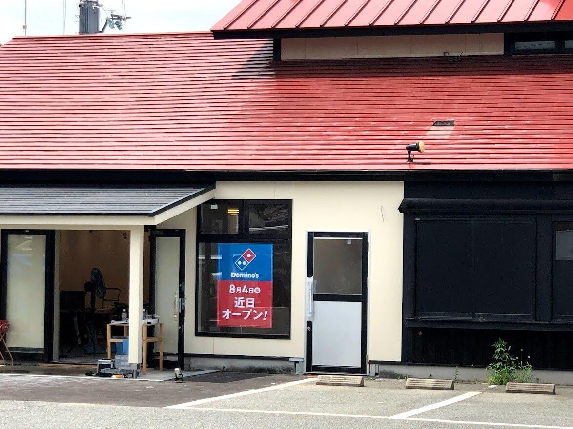 ドミノ・ピザ加古川一色店オープン日のお知らせ