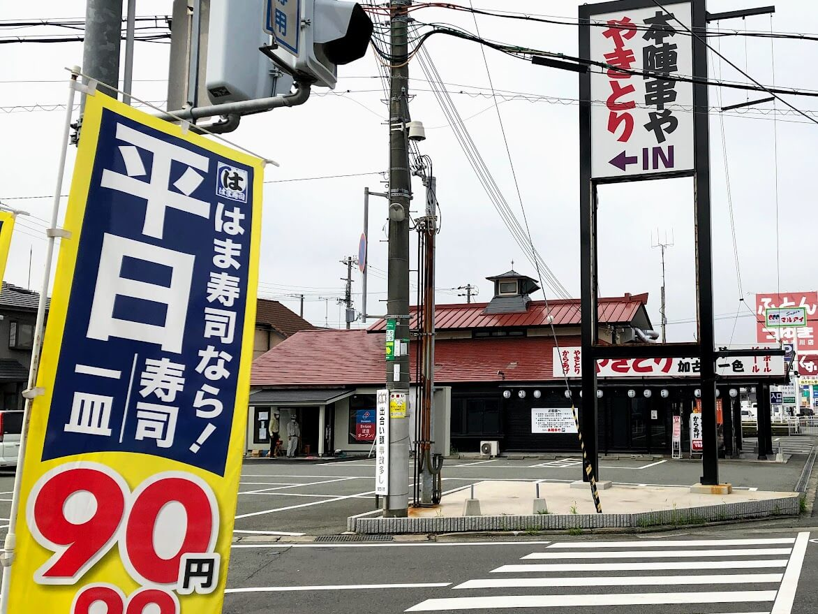 はま寿司加古川平岡店とドミノ・ピザ加古川一色店の位置関係