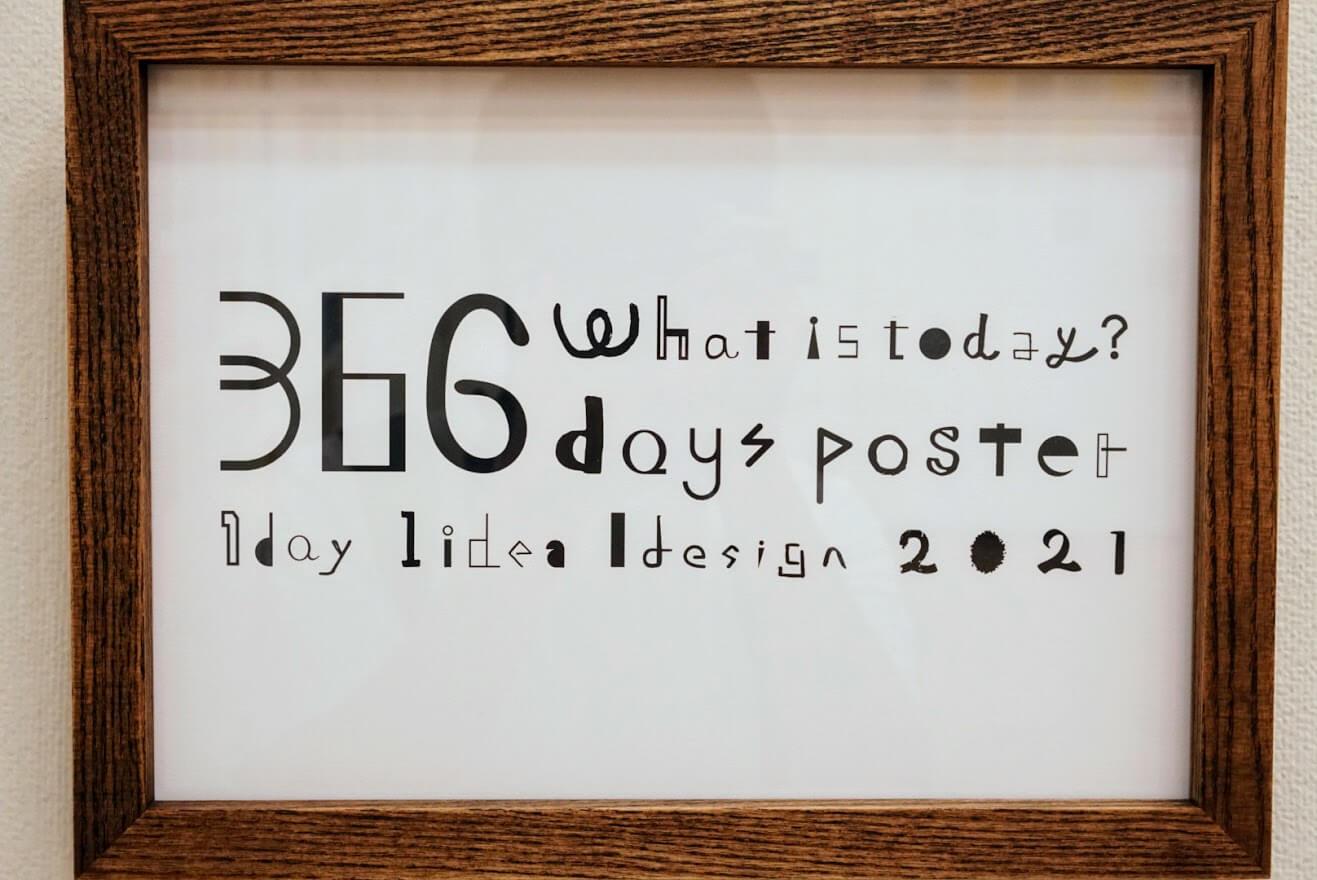 見て、考えて、楽しめる、366日ポスター展ロゴ