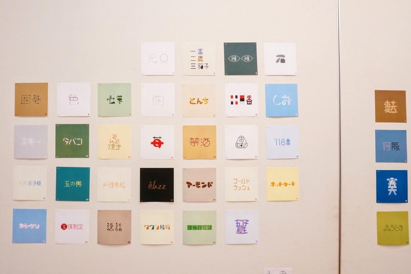366カレンダー展の展示1月分
