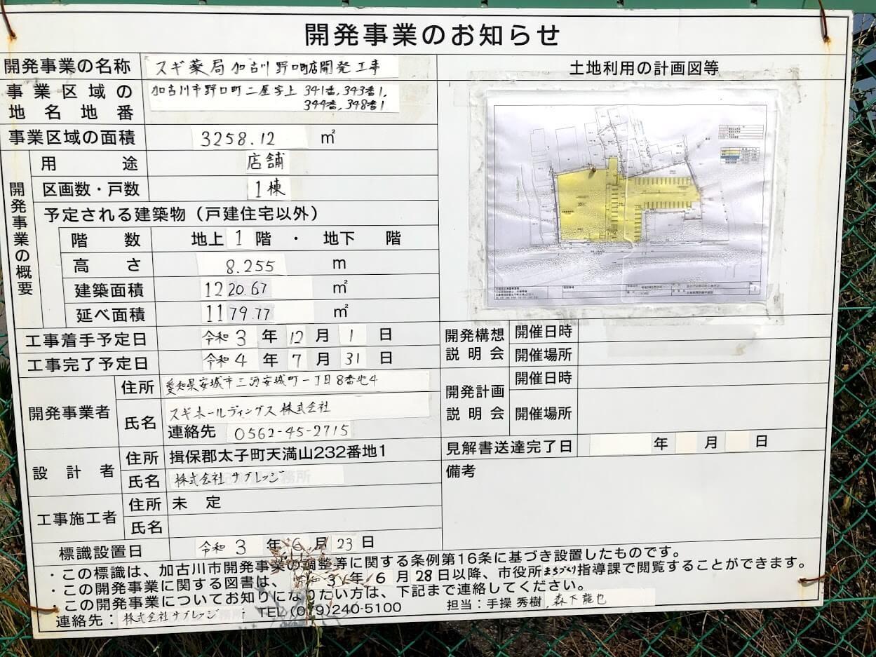 スギ薬局加古川野口店開発事業のお知らせ