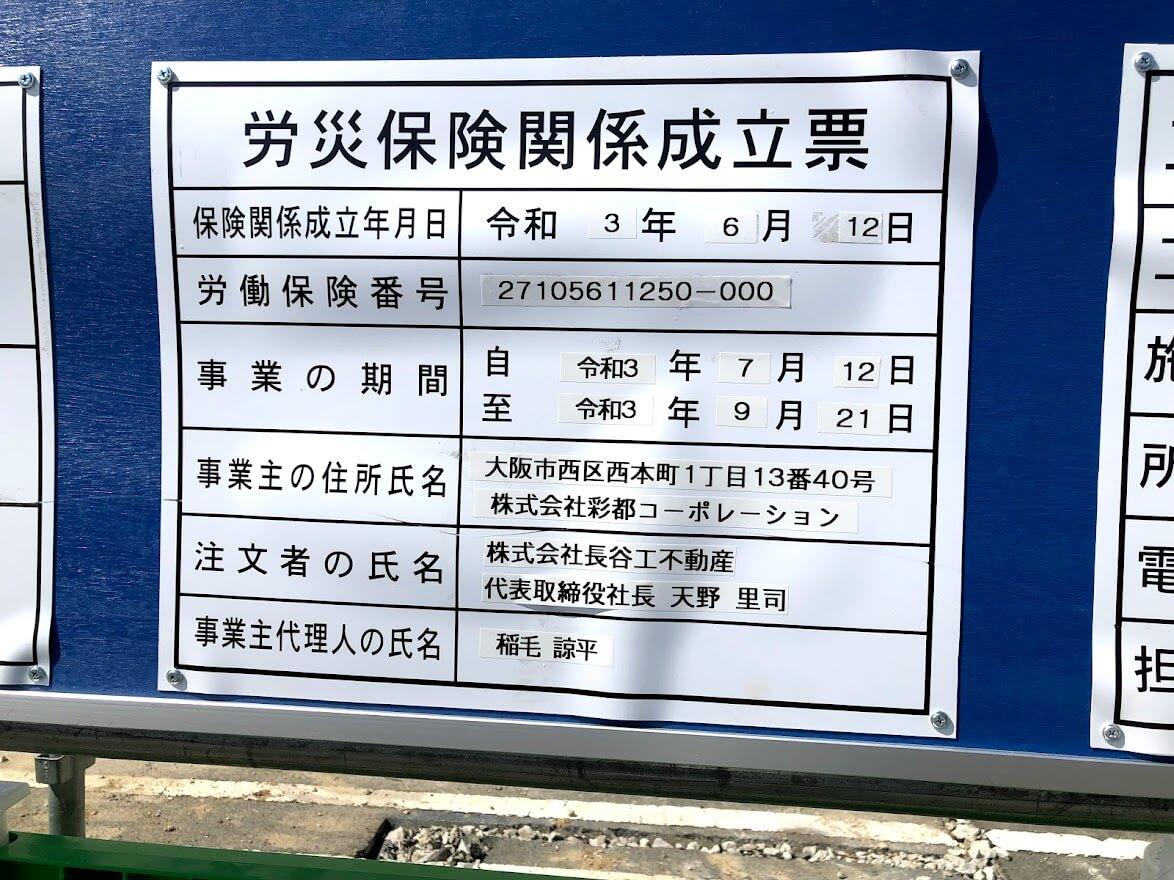 (仮称)加古川マンションギャラリーの工事のお知らせ