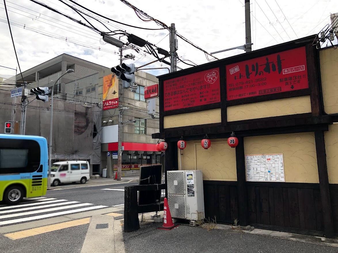 ノムラでんき館、にわ・とりのすけ別館東加古川店