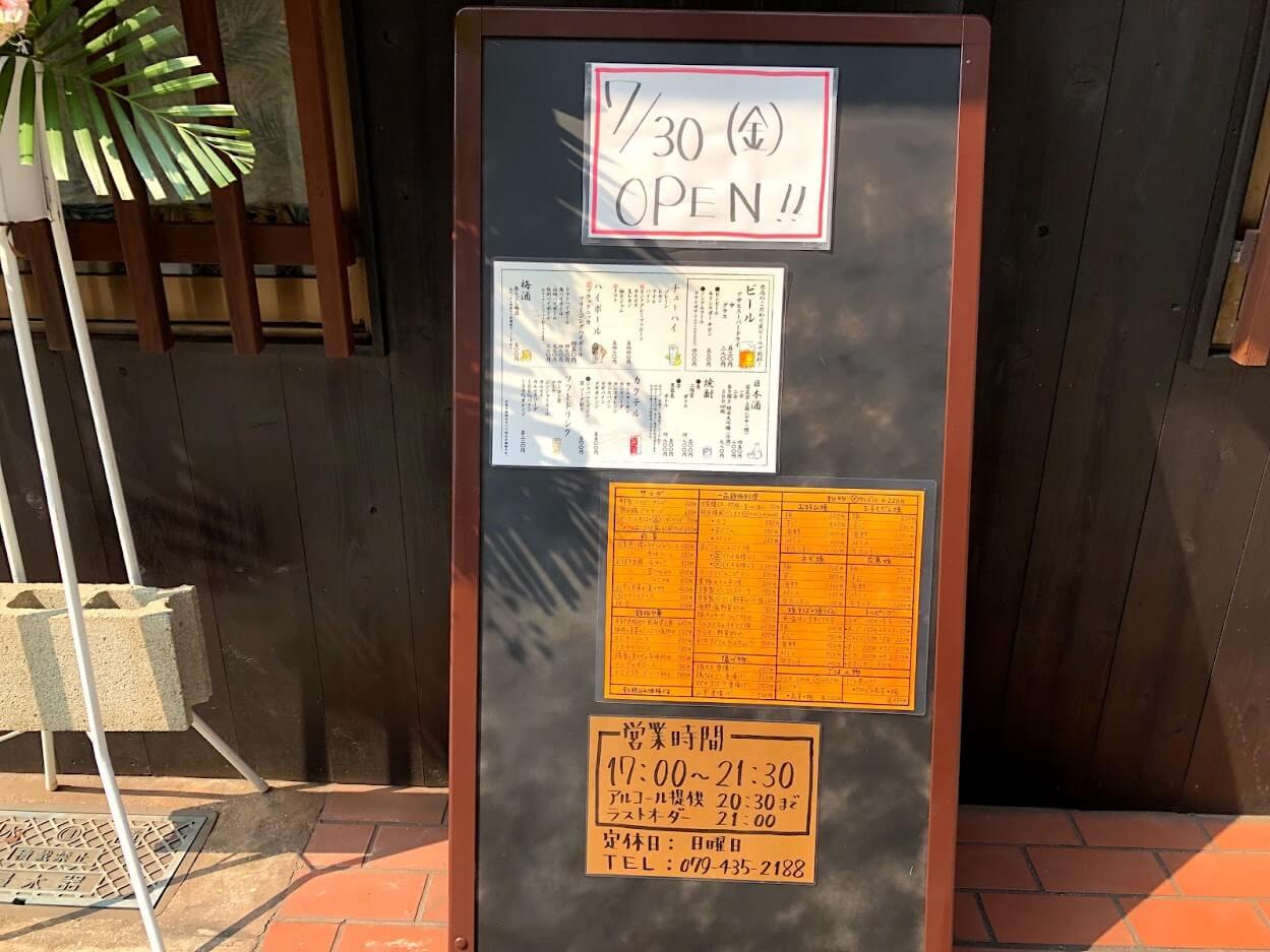 鉄板料理 華 HANAのオープンのお知らせ