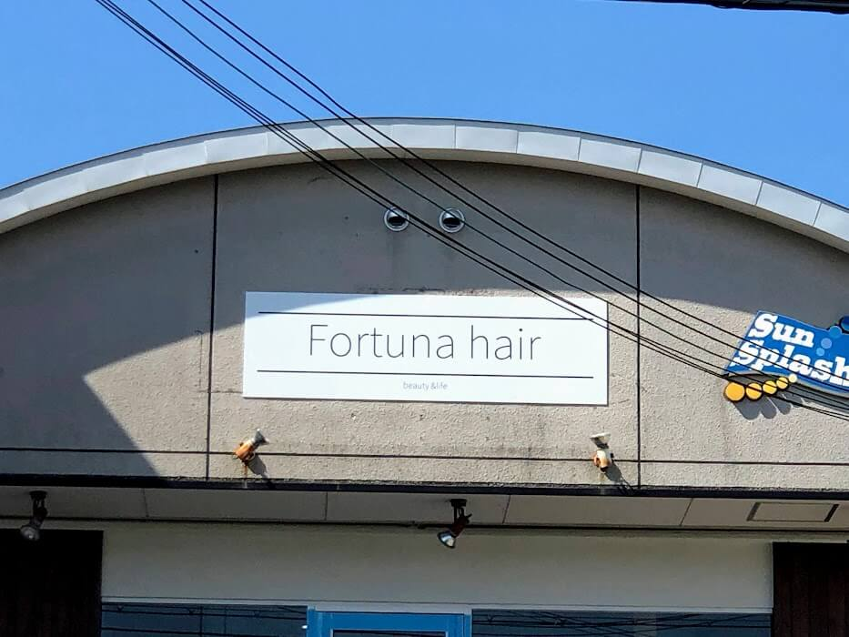 Fortuna hair(フォルトゥナヘア)看板