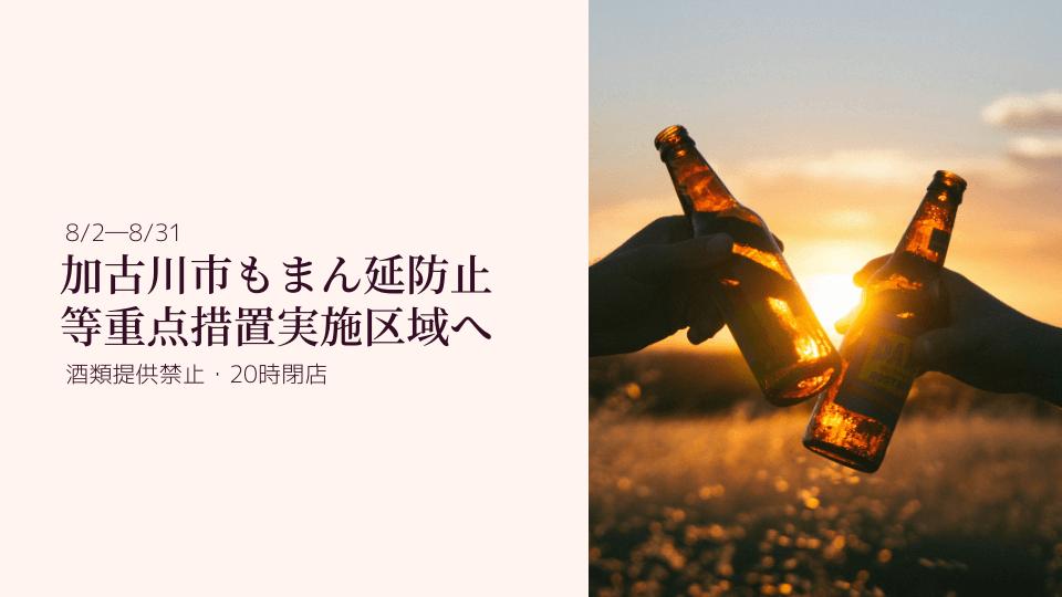 【8/2~8/31】加古川市もまん延防止等重点措置実施区域へ【酒類提供禁止・20時閉店】