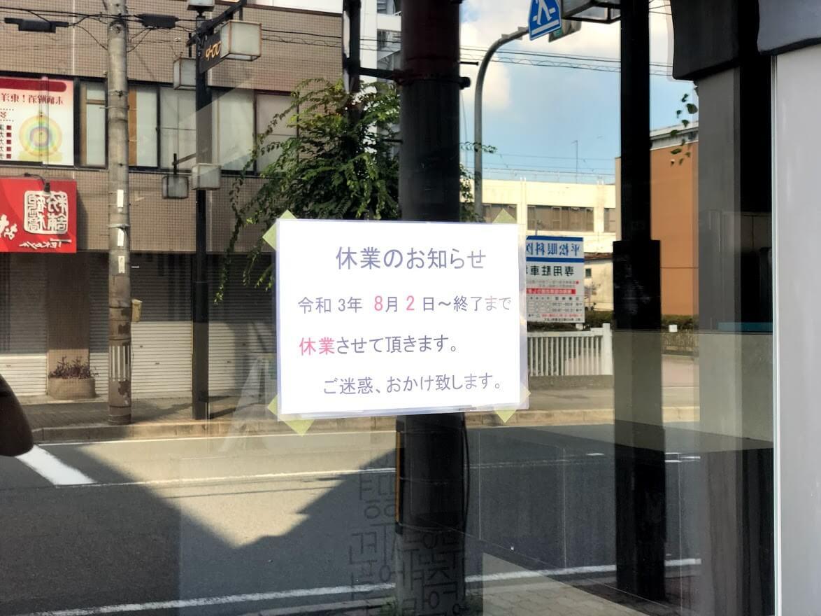 韓国屋台あし跡休業のお知らせ