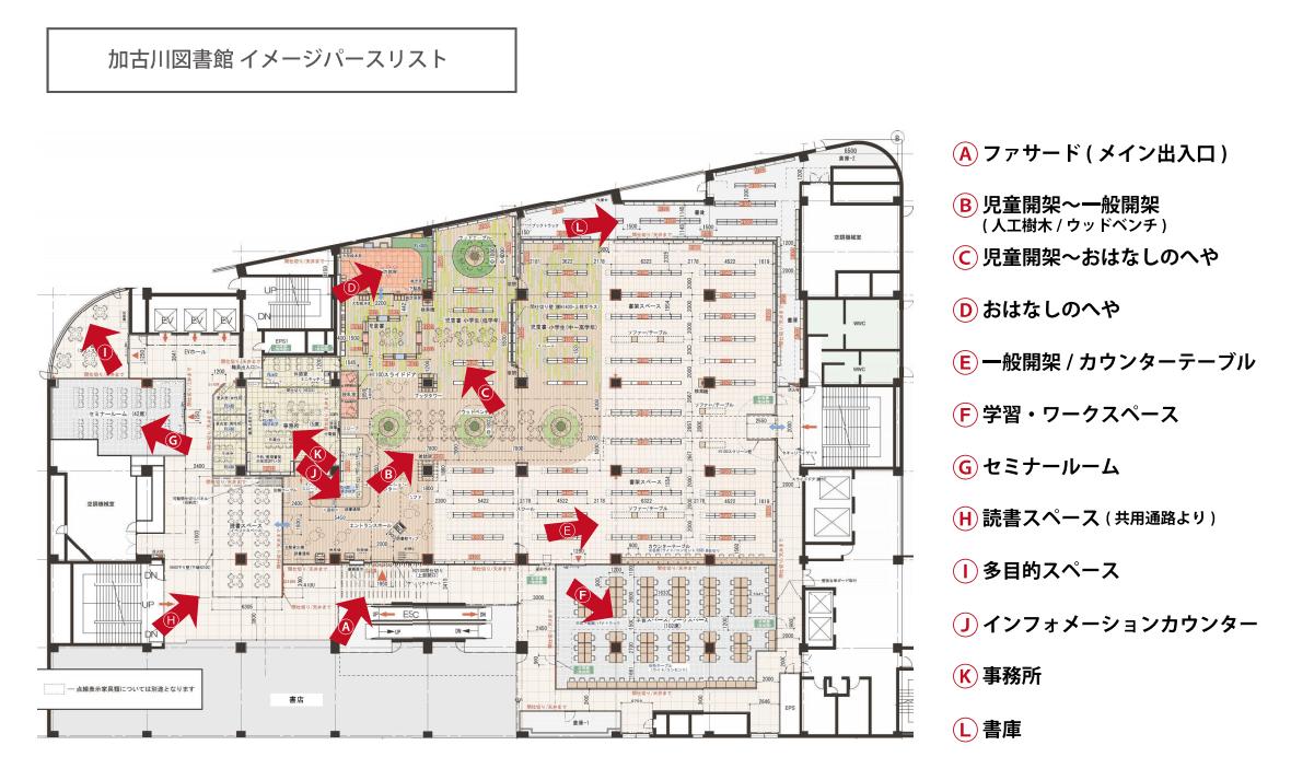 新しい加古川図書館の全体平面図