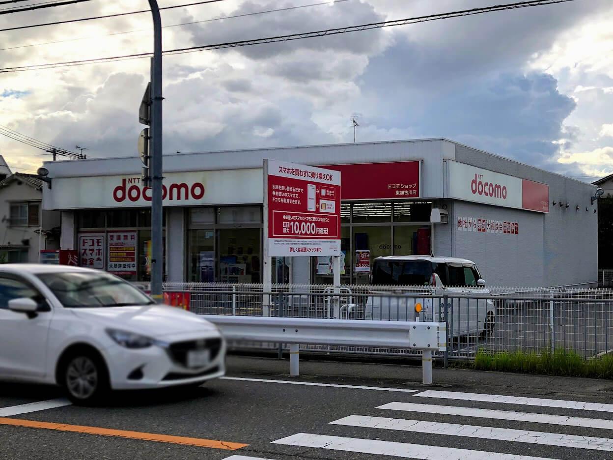 ドコモショップ東加古川店