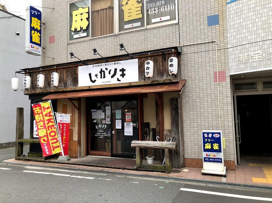 しゃかりき加古川駅前店