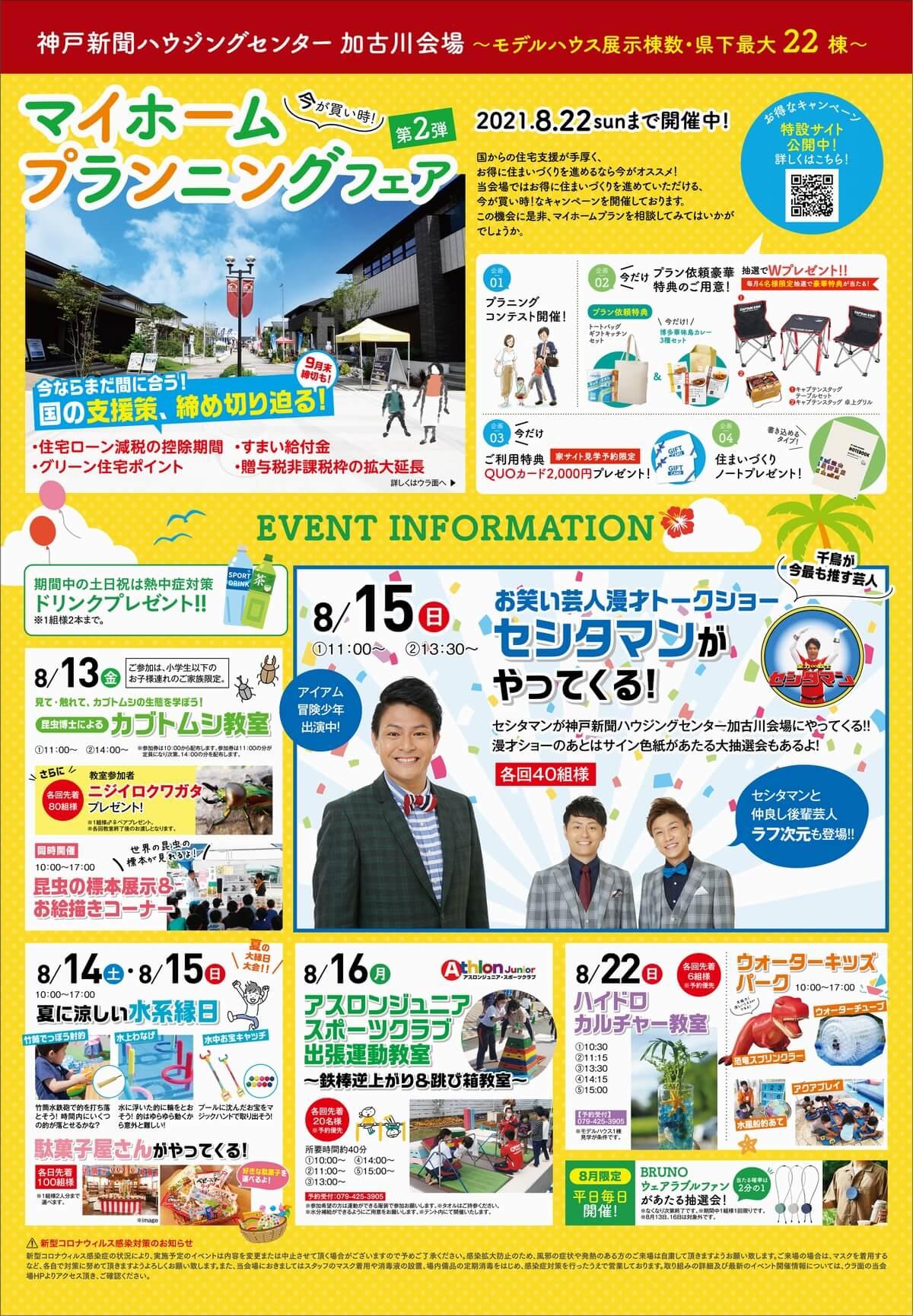 神戸新聞ハウジングセンター加古川会場のイベント告知チラシ