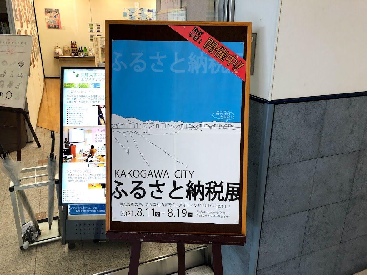 ふるさと納税展のポスター