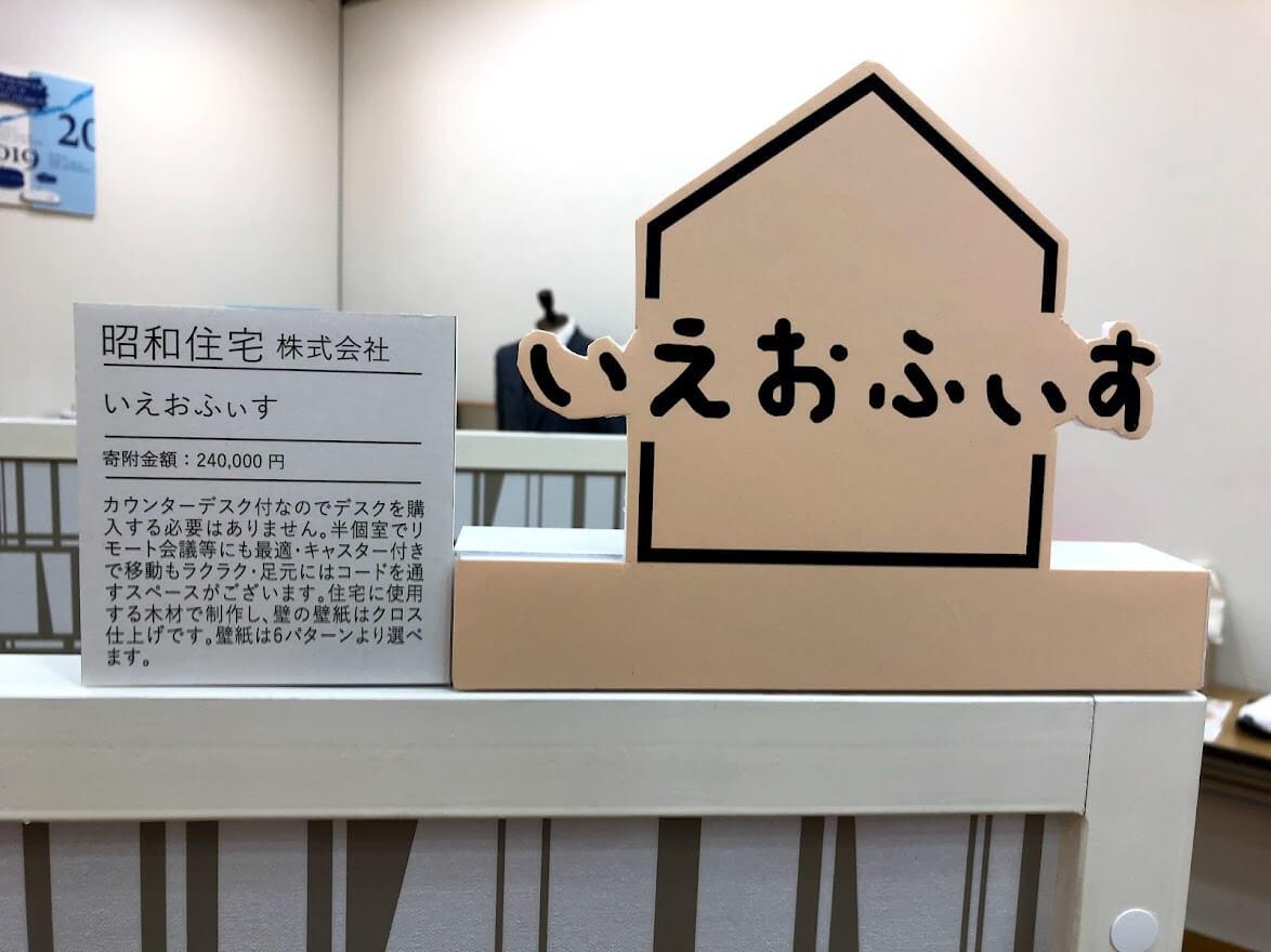 加古川市のふるさと納税返礼品のいえおふぃす