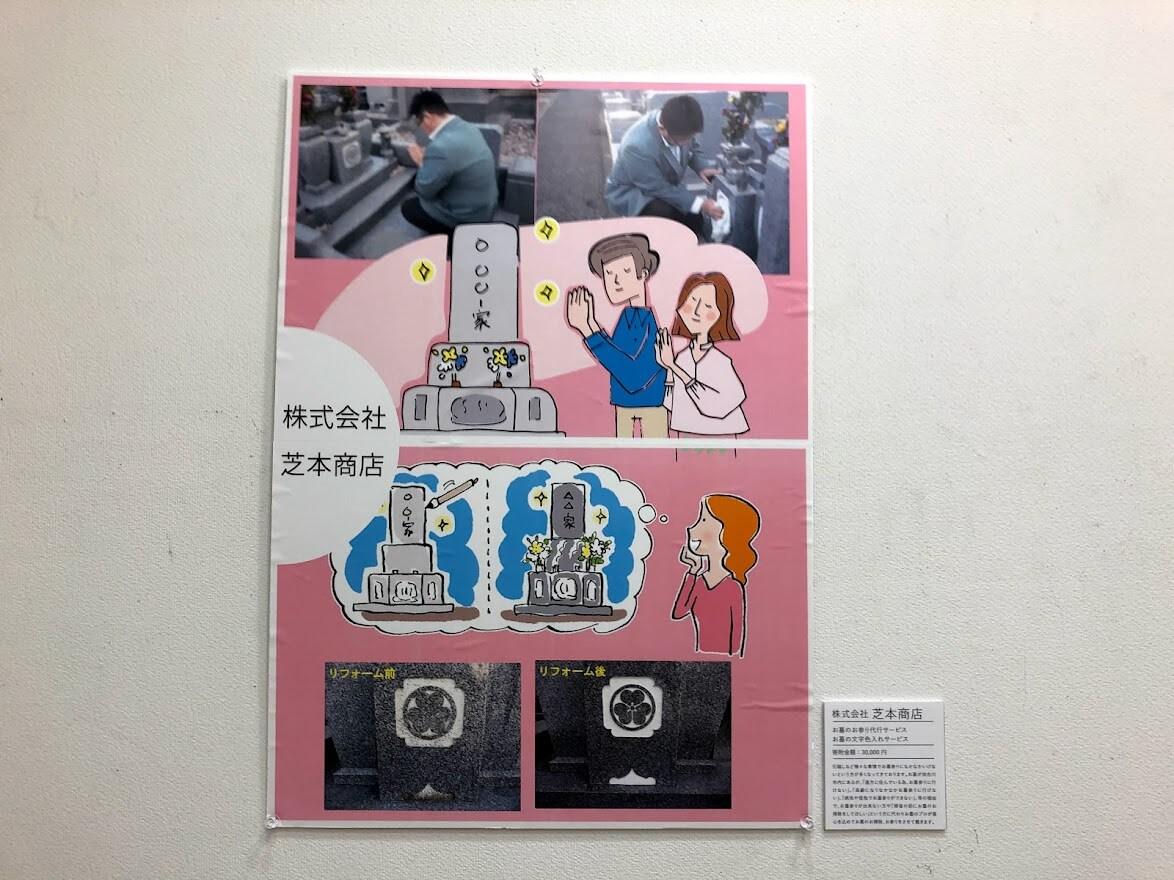 加古川市のふるさと納税返礼品のお墓参り代行