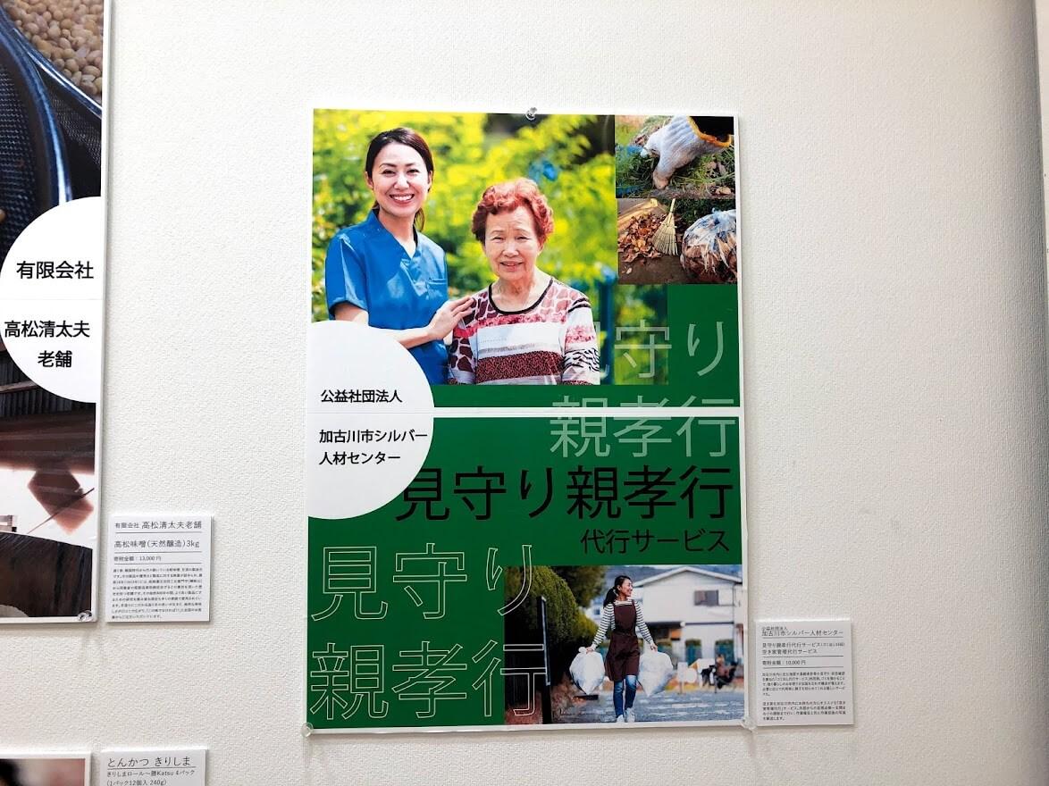 加古川市のふるさと納税返礼品の見守りサービス