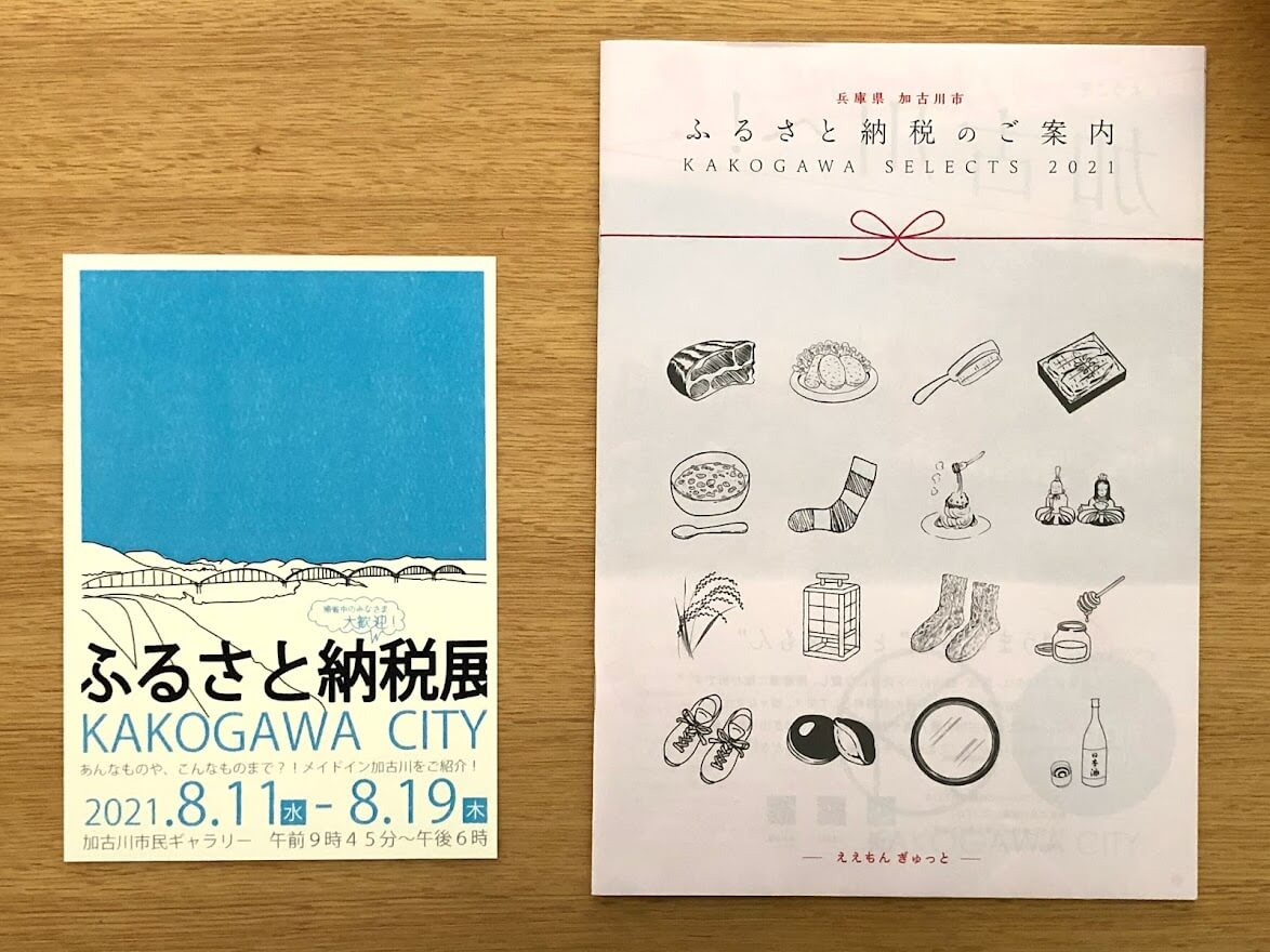 加古川市のふるさと納税返礼品パンフレット
