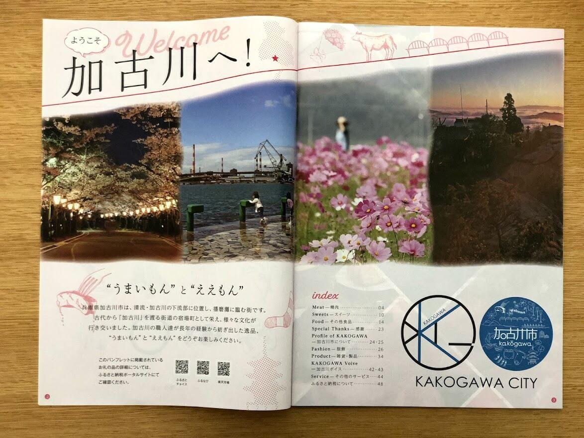 加古川市のふるさと納税返礼品パンフレット見開き