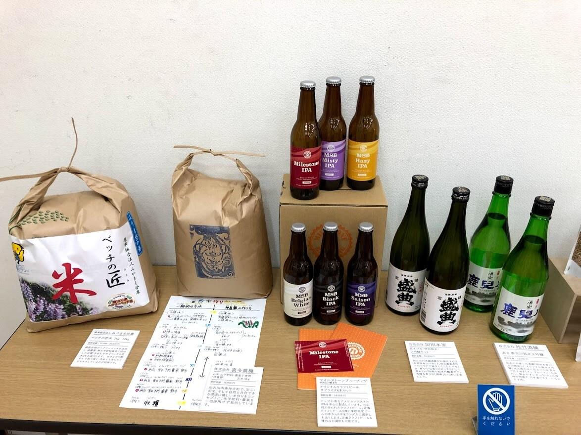 加古川市のふるさと納税返礼品の日本酒、ビール、お米