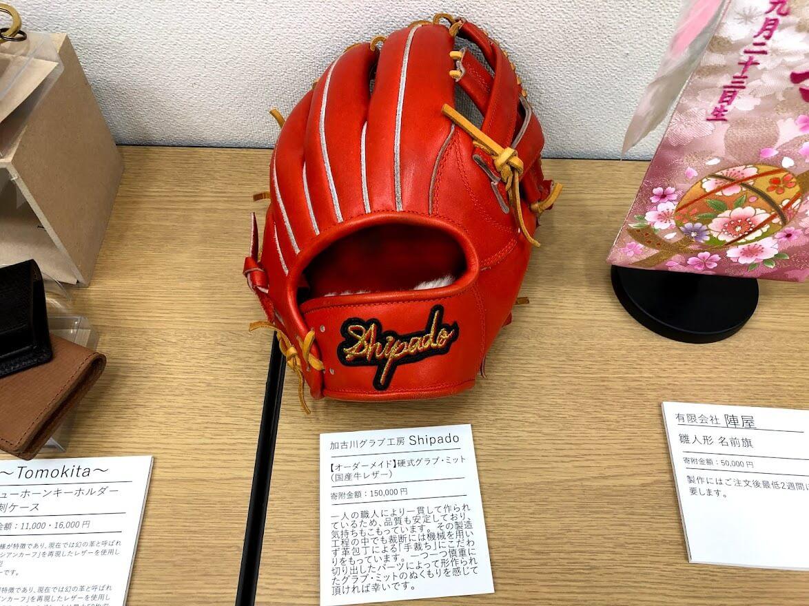 加古川市のふるさと納税返礼品の野球グラブ