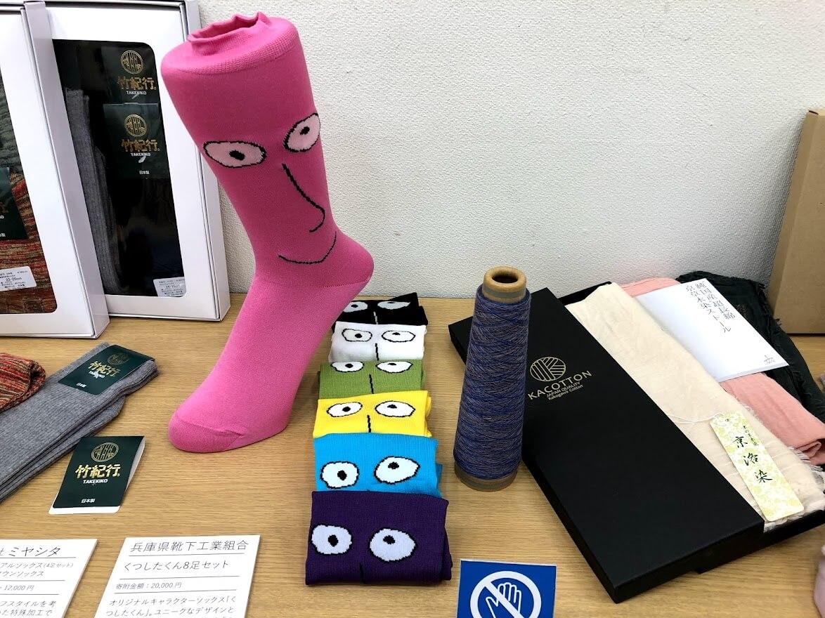 加古川市のふるさと納税返礼品の靴下
