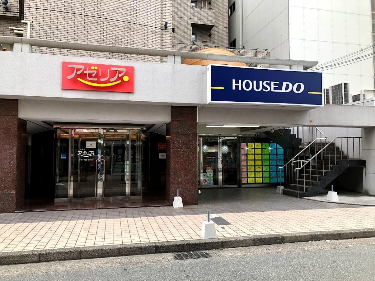 HOUSEDO(ハウスドゥ)加古川駅前店とホテルアゼリア