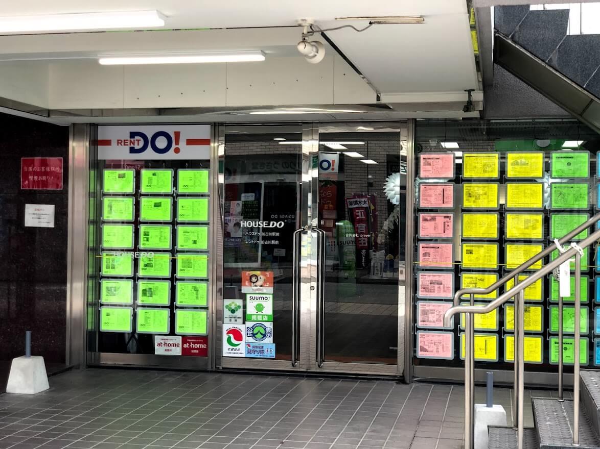 レントドゥ加古川駅前店入り口
