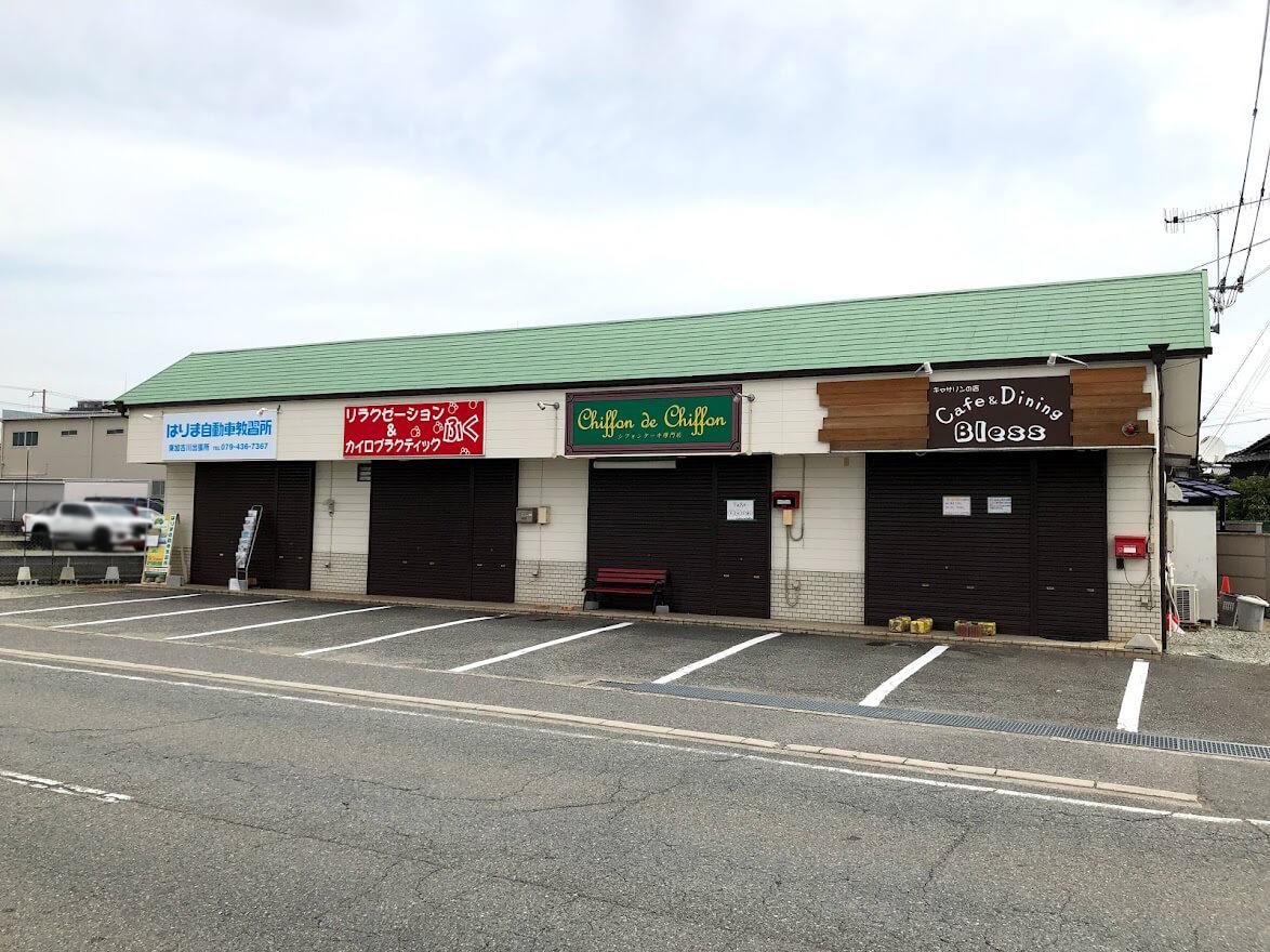 キャサリンの店、シフォンデシフォン