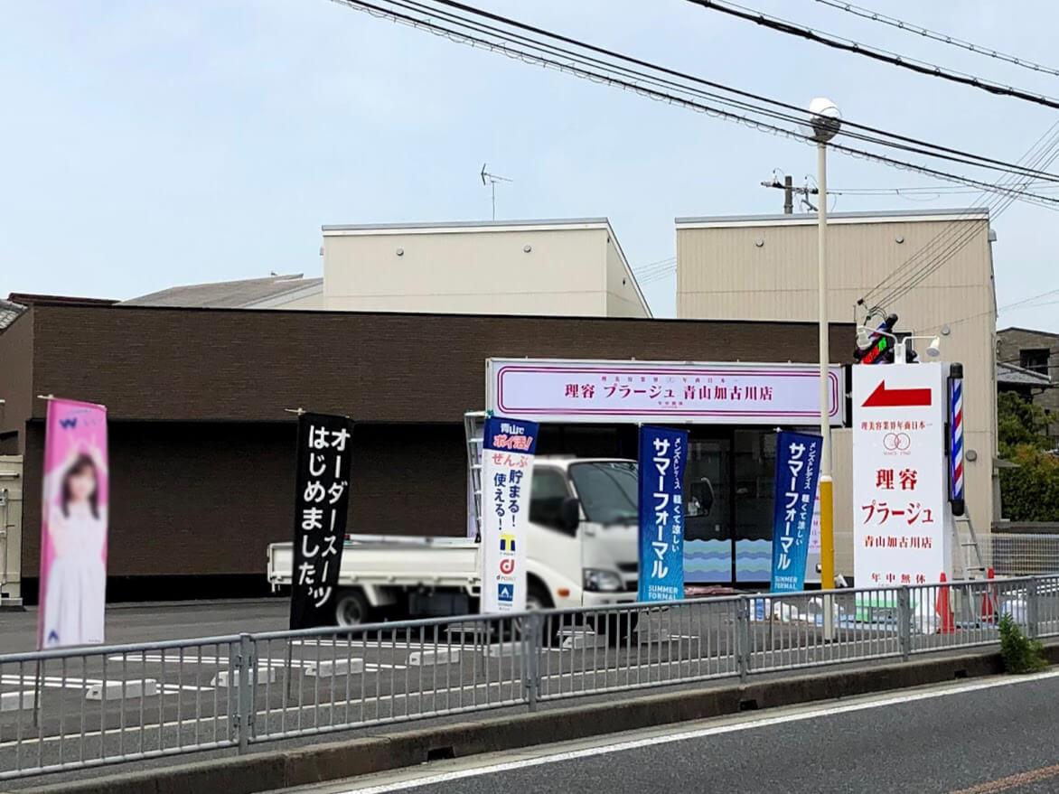 理容プラージュ青山加古川店