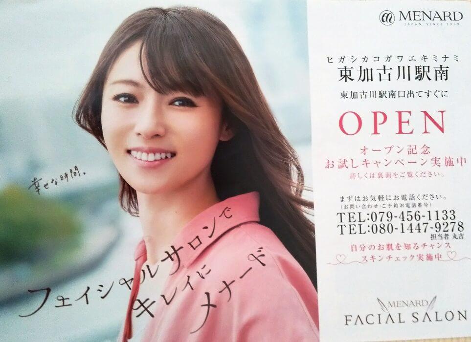 メナードフェイシャルサロン東加古川駅南代行店チラシ