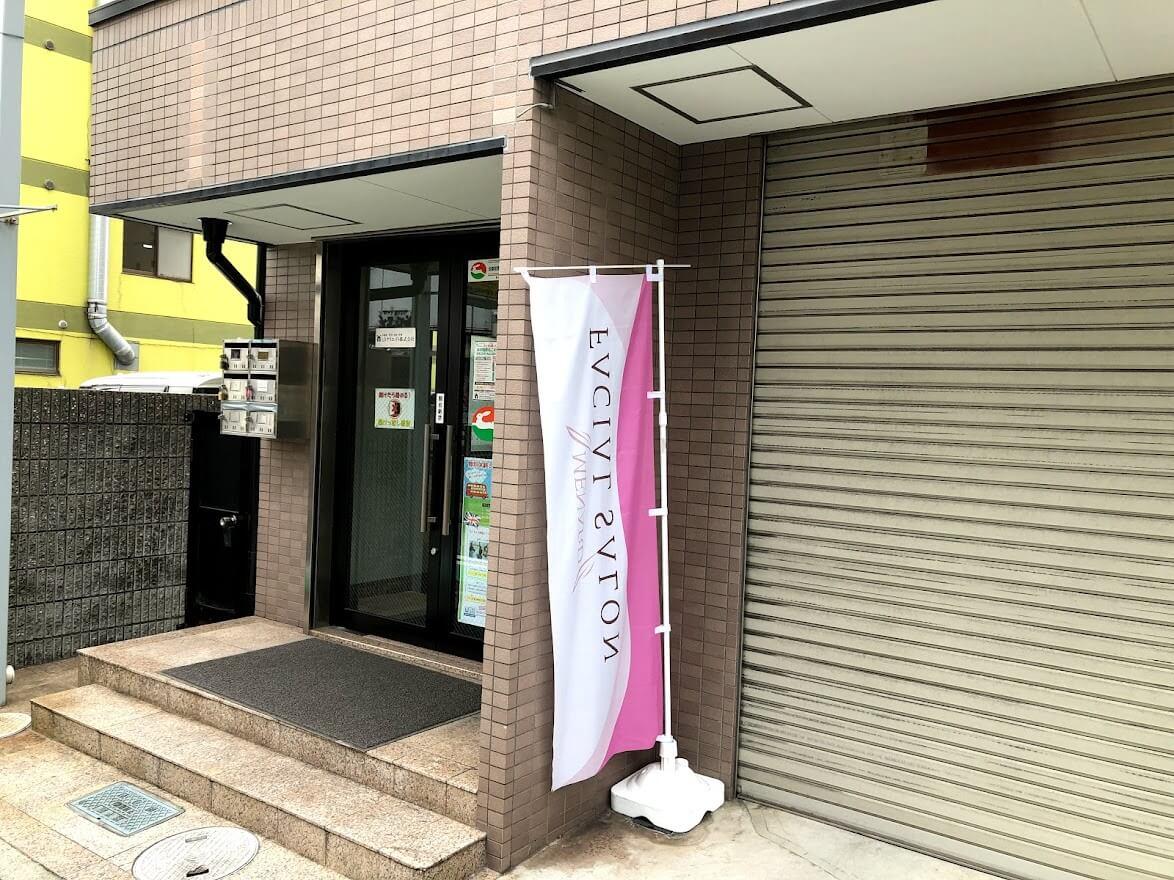 メナードフェイシャルサロン東加古川駅南代行店ののぼり