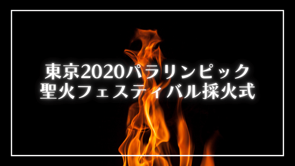 東京2020パラリンピック聖火フェスティバル採火式