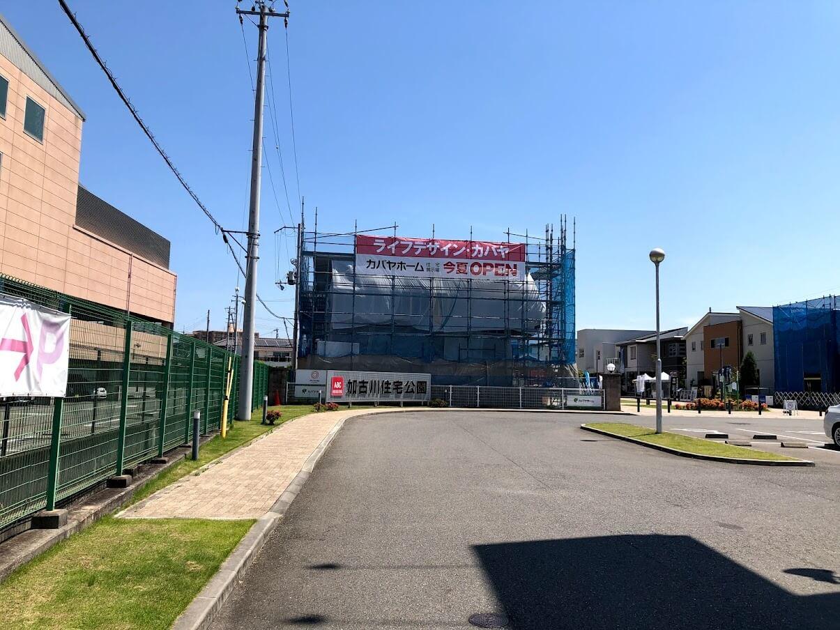 カバヤホーム住宅展示場今夏オープンのお知らせ